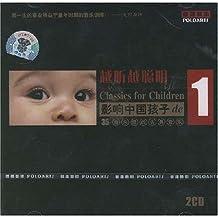 越听越聪明:影响中国孩子的永恒古典音乐(6CD)