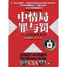 中情局罪与罚:CIA60年秘史存灰 (一本让中情局震怒的书!50000份国家机构秘档,2000份重量级口述记录,让中情局60年的罪与罚昭然若揭!版权授予20多个国家。)
