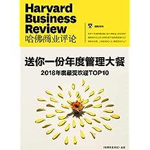 送你一份年度管理大餐——2018年度最受欢迎TOP10(《哈佛商业评论》微管理系列)