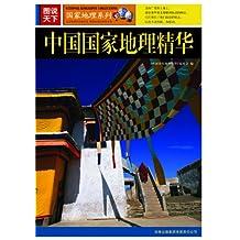 图说天下:中国国家地理精华 (国家地理系列)