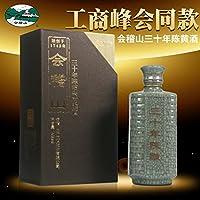 会稽山绍兴黄酒典雅三十年陈峰会指定用酒600ml