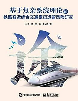 """""""基于复杂系统理论的铁路客运综合交通枢纽运营风险研究"""",作者:[许慧]"""