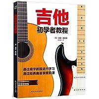 吉他初学者教程
