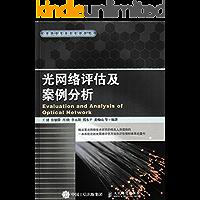 光网络评估及案例分析 (信息与通信网络技术丛书)