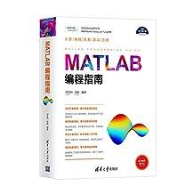 MATLAB编程指南/科学与工程计算技术丛书