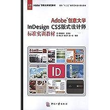 Adobe创意大学InDesign CS5 版式设计师标准实训教材
