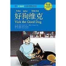 好狗维克(Vick the Good Dog)