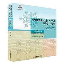 中国战略性新兴产业研究与发展:制冷空调