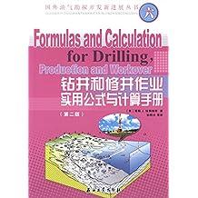钻井和修井作业实用公式与计算手册:第2版