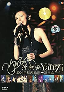 孙燕姿:2004年轻无极限演唱会(1DVD)