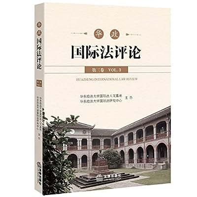 华政国际法评论 第三卷 林燕萍 主编 法律出版社.pdf