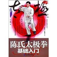 陈氏太极拳基础入门(附光盘1张)