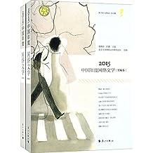 2015中国年度网络文学(男频卷+女频卷)(套装共2册)