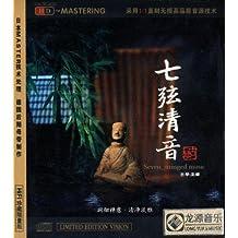古琴•巫娜:七弦清音(HDCD)