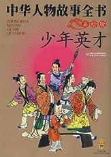 中华人物故事全书:少年英才(美绘版)