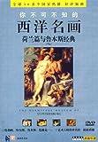 你不可不知的西洋名画:荷兰篇与鲁本斯经典(DVD)