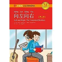 向左向右(第二版)(Left and Right: The Conjoined Brothers (Second Edition))