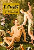 性的起源:第一次性革命的历史 (人文与社会译丛)