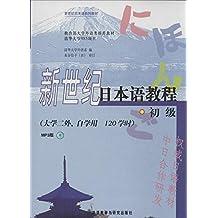 教育部大学外语类推荐教材•新世纪日本语教程(大学二外自学用)(附光盘)