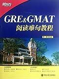 新东方•GRE & GMAT阅读难句教程