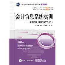 会计信息系统实训:供应链篇(用友U8 V10.1)