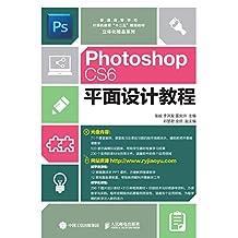 Photoshop CS6平面设计教程(77个案例完美展现广告、海报、包装的设计的方法和技巧)