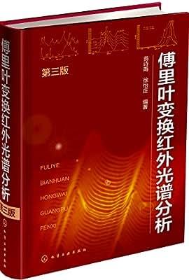 傅里叶变换红外光谱分析.pdf