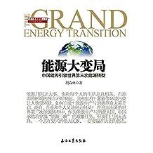 能源大变局:中国能否引领世界第三次能源转型