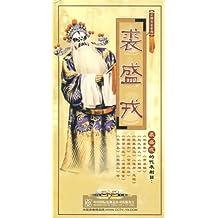 京剧名家系列:裘盛戎
