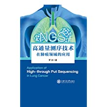 高通量测序技术在肺癌领域的应用