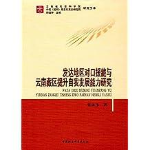 发达地区对口援藏与云南藏区提升自我发展能力研究