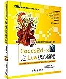 触控教育游戏开发技术丛书:Cocos2d-x之Lua核心编程