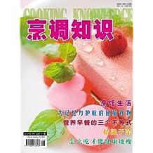 烹调知识·原创版 月刊 2013年06期