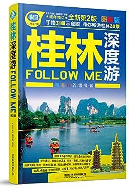 桂林深度游Follow Me.pdf