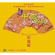 彭丽媛:中国名歌(CD)