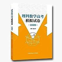理科数学高考模拟试卷(全国卷)