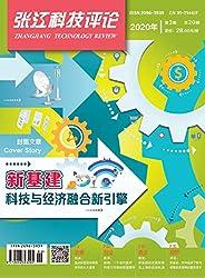 张江科技评论2020年第3期