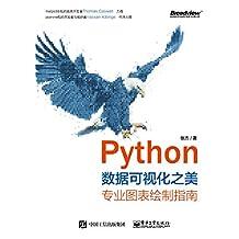 Python数据可视化之美:专业图表绘制指南