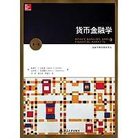 金融学精选教材译丛:货币金融学(第3版)