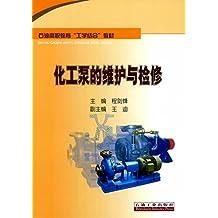 化工泵的维护与检修