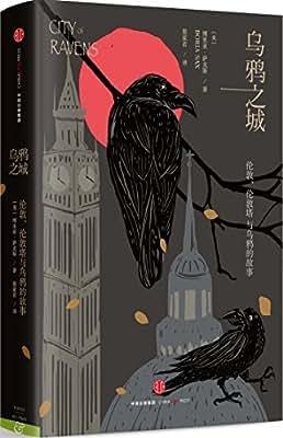 乌鸦之城:伦敦,伦敦塔与乌鸦的故事.pdf