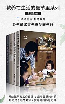 """""""教养在生活的细节里系列(套装共4册):洪兰 蔡颖卿 爱与智慧的对谈 写给孩子的工作日记 妈妈是永远的老师 安定的妈妈有力量(媲美尹建莉的""""教养美学""""作家蔡颖卿系列作品;教养在生活的细节里,好好生活,就是教育。美感教育,要从小开始。)"""",作者:[蔡颖卿]"""