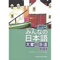 日本语•大家的日语:中级1(MP3版)(附MP3光盘1张)