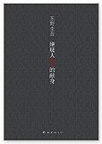東野圭吾:嫌疑人X的獻身(5冠王推理杰作,包攬直木獎、本格推理小說大獎和3大推理小說榜年度總冠軍!)