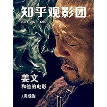 知乎观影团・姜文和他的电影(总第 005 期)