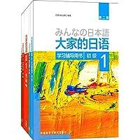 大家的日语(初级1)(第2版)(套装共5册)