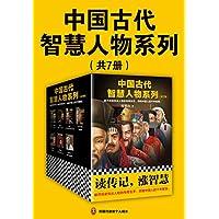 中国古代智慧人物系列(读客熊猫君出品,套装共7册。读传记,涨智慧!翻开历史风云人物的传奇生平,领略中国人的千年智慧。)
