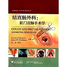 结直肠外科:肛门直肠手术学 (结直肠肛门手术技巧系列丛书)