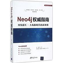 Neo4j权威指南 (图数据库技术丛书)
