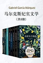 諾貝爾文學獎得主馬爾克斯紀實文學全集(共8冊,僅限7天到926)